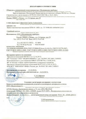 Декларация банка проф