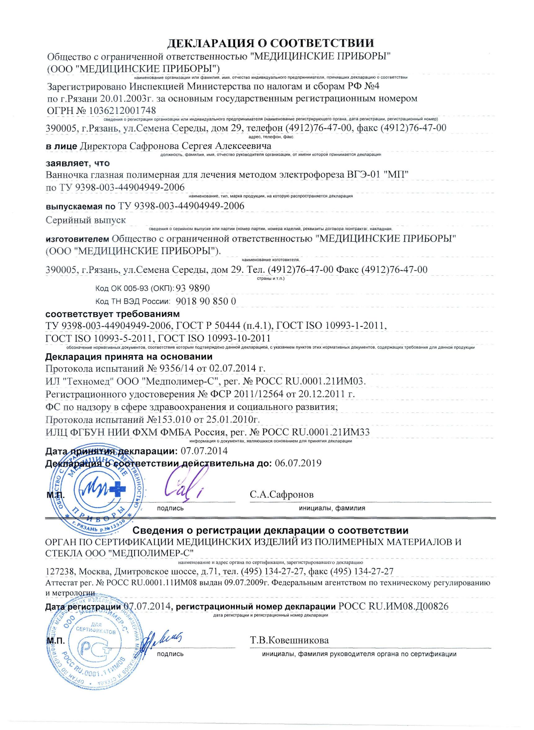 Декларация о соответствии ванночка