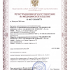 Рег. удостоверение БПМ-01 МП-1