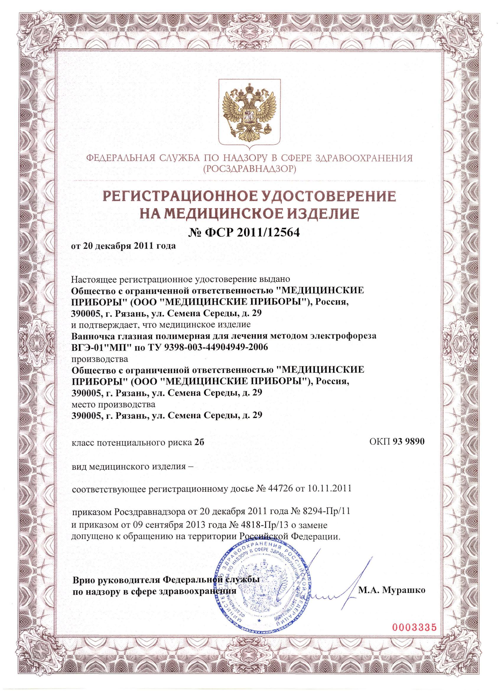 Рег. удостоверение электрофорез