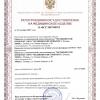 Рег. удостоверение ВГФ-1