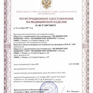 Рег. удостоверение
