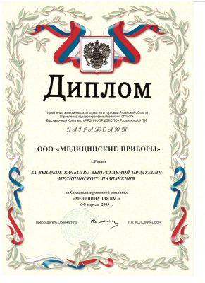 диплом высокое качество