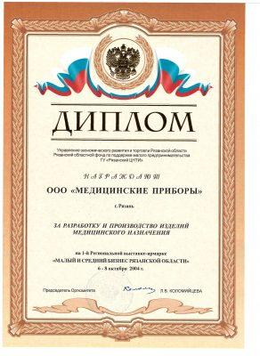 диплом за разработку